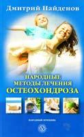 Найденов Дмитрий Народные методы лечения остеохондроза 978-5-9684-1718-3