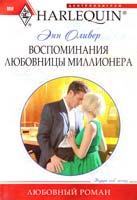 Оливер Энн Воспоминания любовницы миллионера 978-5-227-02545-6