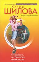 Юлия Шилова Сумасбродка, или Пикник для лишнего мужа 978-5-699-23983-2
