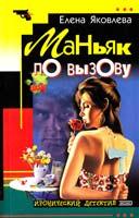 Яковлева Елена Маньяк по вызову 5-04-007235-х