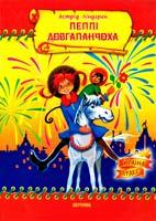 Ліндгрен Астрід Пеппі Довгапанчоха 966-674-088-5