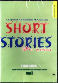 Short stories with pleasure. Pre-Intermediate level. Student's book. mp3 аудіокнига 978-966-339-445-9