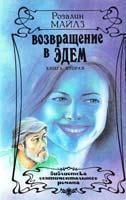 Майлз Розалин Возвращение в Эдем: Роман. В 2-х т. Том 2 5-87022-028-9