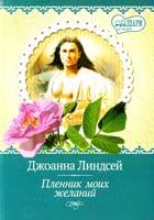 Линдсей Джоанна Пленник моих желаний 978-5-17-083815-8