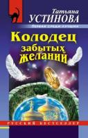 Татьяна Устинова Колодец забытых желаний 978-5-699-24220-7