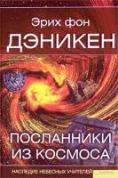 Эрих фон Дэникен Посланники из космоса 978-966-14-0597-3