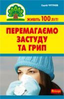Чугунов Сергій Петрович Перемагаємо застуду та грип 978-966-10-2116-6