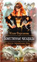 Фирсанова Юлия Божественные маскарады 978-5-9922-1247-1