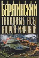 Михаил Барятинский Танковые асы Второй Мировой 5-699-46347-х, 978-5-699-46347-3