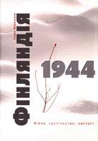 Мейнандер Генрик Фінляндія 1944. Війна, суспільство, настрої 978-617-569-010-9