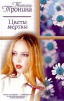 Татьяна Тронина Цветы мертвы 5-17-016722-9
