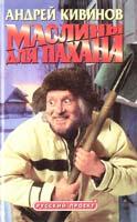 Кивинов Андрей Маслины для пахана 5-7654-0527-4, 5-224-00815-8