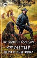 Калбазов Константин Фронтир. Перо и винтовка 978-5-9922-1609-7