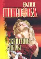 Юлия Шилова Женские игры 5-7905-1696-3, 5-17-013337-5