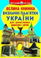 Зав'язкін Олег Велика книжка. Визначні пам'ятки України 978-617-7277-07-0