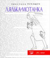 Лукащук Христина Лялька-мотанка 978-966-8657-99-3