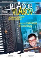 Власов Віктор Петрович Естрадно-джазові композиції. Випуск 2 966-692-395-5