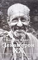 Кресс Вернон Зекамерон XX: Документальний роман 978-617-614-041-2