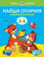 Земцова Ольга Найди отличия (3-4 года) 978-5-389-07075-2