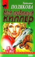 Полякова Татьяна Мой любимый киллер 5-04-002898-9