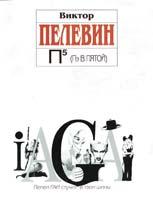 Пелевин Виктор П5 978-5-699-45803-5