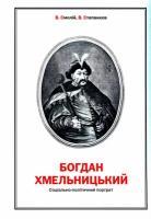 Степанков Валерій Богдан Хмельницький: Соціально-політичний портрет 978-966-8201-76-9