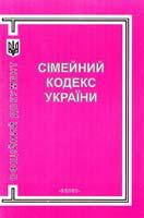 Україна. Закони Сімейний кодекс України