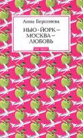 Анна Берсенева Нью-Йорк - Москва - Любовь 978-5-699-30223-9