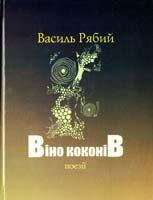Рябий Василь Віно коконіВ: Поезії 978-966-1521-34-5