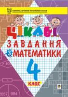 Карнаух Петро Максимович Цікаві завдання з математики. 4 клас: Навчальний посібник. 966-692-456-0