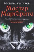 Михаил Булгаков Мастер и Маргарита 978-5-17-066102-2, 978-5-271-27283-7, 978-985-16-8593-2
