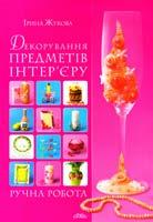 Жукова Ірина Декорування предметів інтер'єру. Ручна робота 966-8076-61-3
