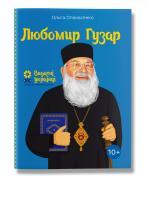 Опанасенко Ольга Любомир Гузар 978-617-7453-78-8