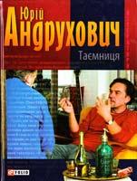 Андрухович Юрій Таємниця. Замість роману 978-966-03-4000-8