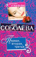 Лариса Соболева Первая, вторая, третья 978-5-699-45828-8