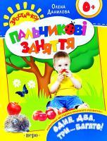 Данилова Олена Один, два, три…багато! Пальчикові заняття 978-966-462-562-0
