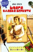 Бічуя Ніна Шпага Славка Беркути 978-966-2909-54-8