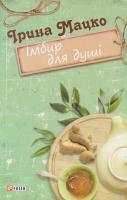 Мацко Ірина Імбир для душі: замальовки, новели 978-966-03-7814-8