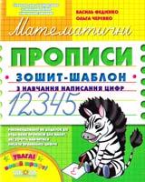 Василь Федієнко, Ольга Черевко Математичні прописи 966-8114-96-5