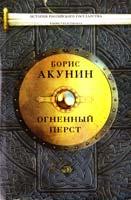 Акунин Борис Огненный перст 978-5-17-081875-4