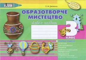 Дятленко О.М. Образотворче мистецтво. 3 клас. Альбом-посібник
