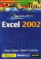 Марк Додж, Крейг Стинсон Эффективная работа: Excel 2002 5-94723-024-0, 0-7356-1281-1