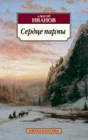 Иванов Алексей Сердце пармы, или Чердынь - княгиня гор 978-5-389-04744-0