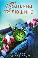Алюшина Татьяна Созданы друг для друга 978-5-04-109782-0