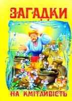 Упорядник Чумаченко В. Є. Загадки на кмiтливiсть 979-966-8826-02-2