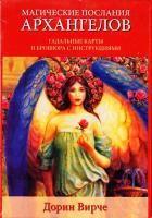 Вирче Дорин Магические послания архангелов (гадальные карты + брошюра с инструкциями) 985-15-0762-8