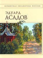 Эдуард Асадов Эдуард Асадов. Стихотворения 978-5-699-22335-0