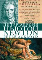 Акройд Питер Ньютон 978-5-389-01754-2