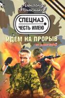 Александр Тамоников Идем на прорыв 978-5-699-43255-4