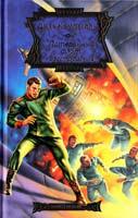 Кэмпбелл Джек Потерянный флот: Бесстрашный 978-5-17-055413-3